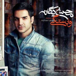 Mohsen Yeganeh Vabastegi 300x300 - دانلود آهنگ محسن یگانه به نام وابستگی