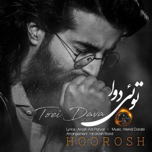 Hoorosh Band Toei Dava 300x300 - دانلود آهنگ هوروش بند به نام توئی دوا