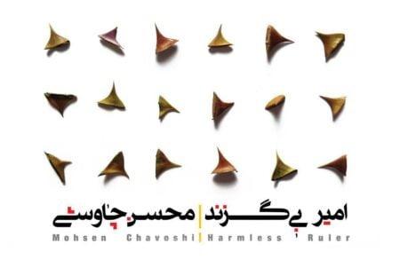 دانلود آلبوم محسن چاوشی به نام امیر بی گزند