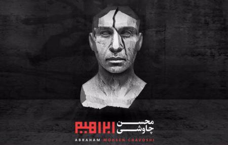 دانلود آلبوم ابراهیم محسن چاوشی