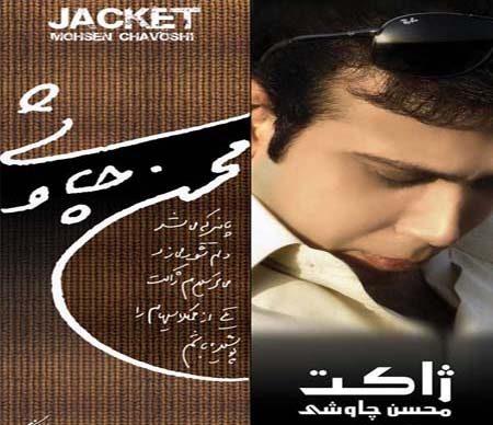 دانلود آلبوم ژاکت محسن چاوشی