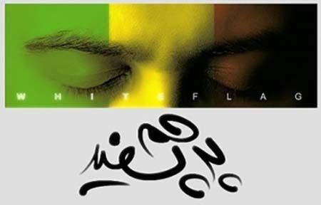 دانلود آلبوم پرچم سفید محسن چاوشی